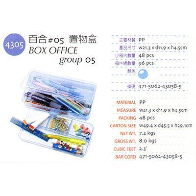 【文具通】百合05置物盒CS4305