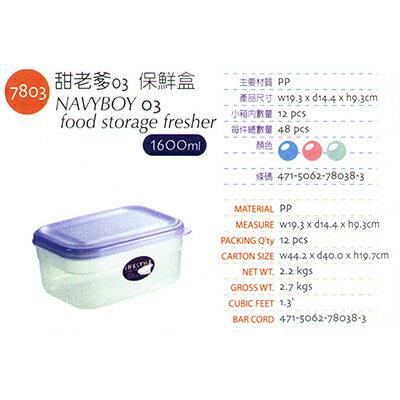 【文具通】7803甜老爹保鮮盒 CS7803