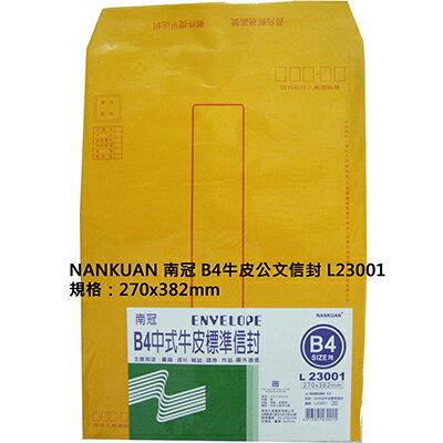 【文具通】南冠B4中式牛皮標準信封L23001 D1010073