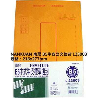 【文具通】南冠B5中式牛皮標準信封L23003 D1010075