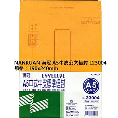【文具通】南冠A5中式牛皮標準信封L23004 D1010076