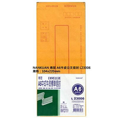 【文具通】南冠A6中式牛皮標準信封L23006 D1010078