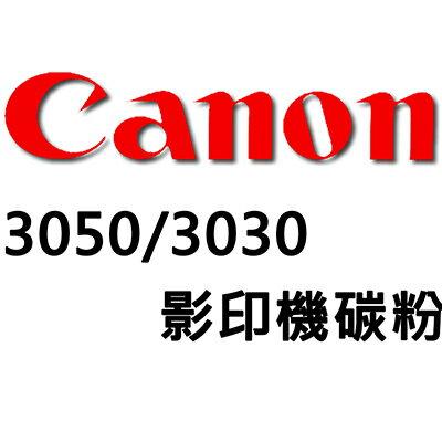【文具通】Canon 3050/3030影印機碳粉 D2010036
