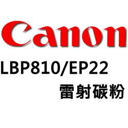 【文具通】Canon 佳能 原廠 碳粉匣 碳粉夾 LBP810/EP22 D2010080