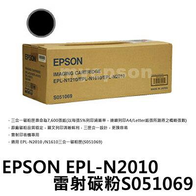 ~文具通~EPSON EPL~N2010雷射碳粉S051069 D2010082