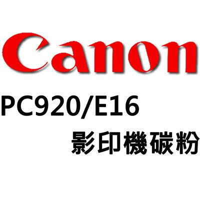 【文具通】相容 Canon 佳能 PC920/E16影印機碳粉 UG010203