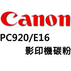 【文具通】相容 Canon 佳能 碳粉匣 碳粉夾 PC920/E16 UG010203