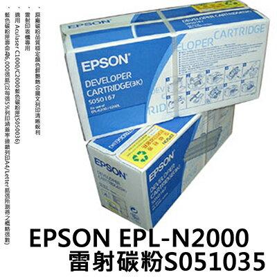 ~文具通~EPSON EPL~N2000雷射碳粉S051035 D2010131