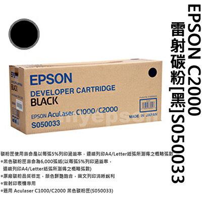 ~文具通~EPSON C2000雷射碳粉^~黑^~S050033 D2010138