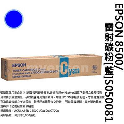 【文具通】EPSON 8500/雷射碳粉[藍]S050081 D2010155