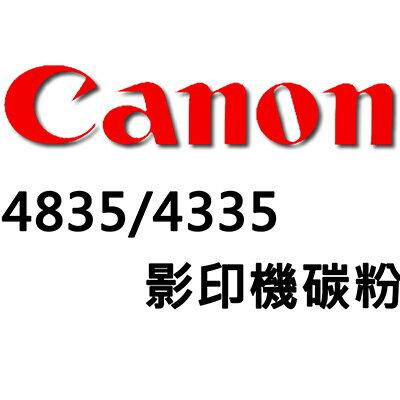 【文具通】CANON 4835/4335影印機碳粉 D2010178