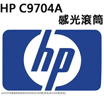 【文具通】HP C9704A 感光 滾筒 D2010208