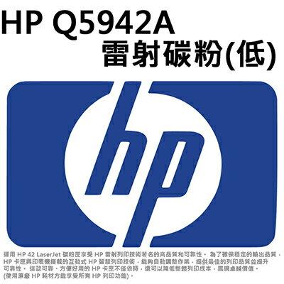 【文具通】原廠 HP 惠普 Q5942A 碳粉夾 碳粉匣 低 D2010283