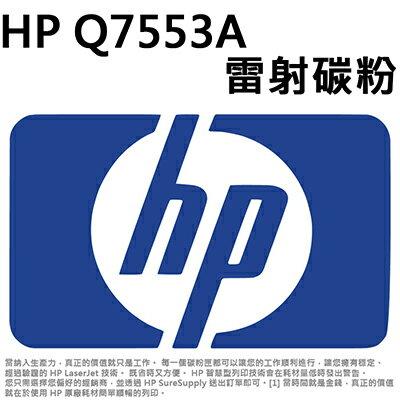 【文具通】原廠 HP 惠普 Q7553A 碳粉夾 碳粉匣 D2010301
