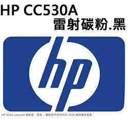 【文具通】原廠 HP 惠普 CC530A 碳粉夾 碳粉匣 黑色 D2010379