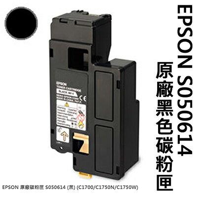 【文具通】EPSON S050614原廠黑色碳粉匣 D2010401