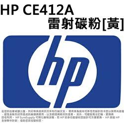 【文具通】原廠 HP 惠普 CE412A 碳粉夾 碳粉匣 黃色 D2010412