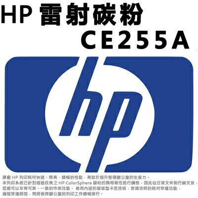 【文具通】原廠HP惠普CE255A碳粉夾碳粉匣黑色D2010443