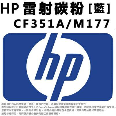 【文具通】原廠HP惠普碳粉夾碳粉匣藍色CF351AM177fwM176nD2010446