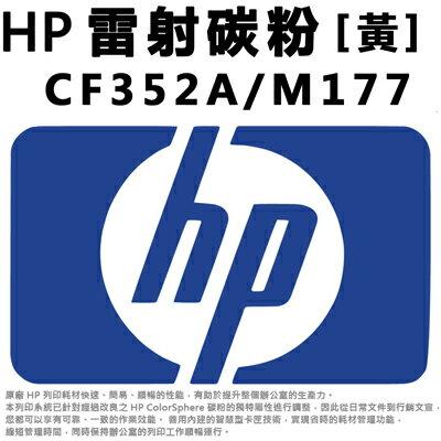 【文具通】原廠HP惠普碳粉夾碳粉匣黃色CF352AM177fwM176nD2010447
