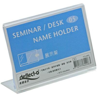 【文具通】Deflect-o 迪多 L型標示牌-100x68mm DT7CL005