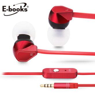 【文具通】E-books S8 智慧手機接聽鍵氣密耳機紅 E-EPA061RD