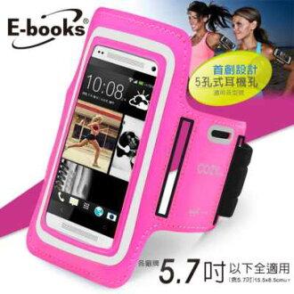 【文具通】E-books N10 智慧手機5.7吋以下運動手臂套桃紅 E-IPB045PK