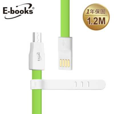 【文具通】E-books X2 MicroUSB 充電傳輸扁線1.2m綠 E-IPD053GN