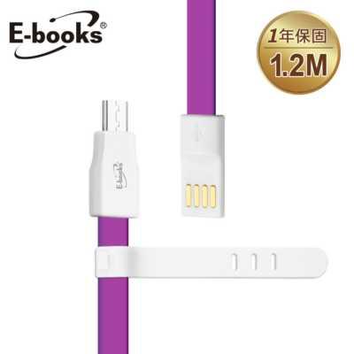 【文具通】E-books X2 MicroUSB 充電傳輸扁線1.2m紫 E-IPD053PU
