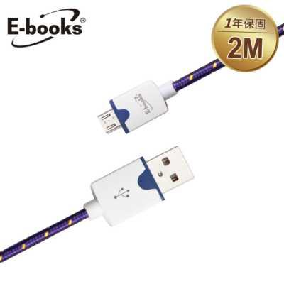 ~文具通~E~books X4 Micro USB 圓編織充電傳輸線2m紫 E~IPD05