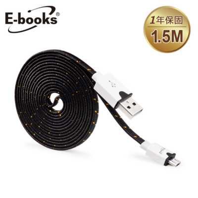 ~文具通~E~books X6 Micro USB 扁編織充電傳輸線1.5m黑 E~IPD