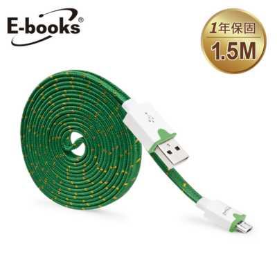~文具通~E~books X6 Micro USB 扁編織充電傳輸線1.5m綠 E~IPD