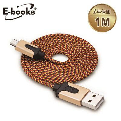 【文具通】E-books X7 Micro USB 高強度編織充電傳輸線1m銅 E-IPD058CR