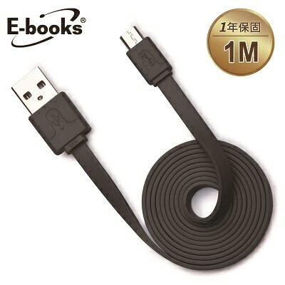 【文具通】E-books X10 Micro USB 彩色充電傳輸扁線1m黑 E-IPD061BK