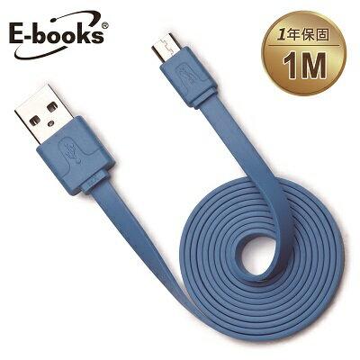 【文具通】E-books X10 Micro USB 彩色充電傳輸扁線1m藍 E-IPD061BL