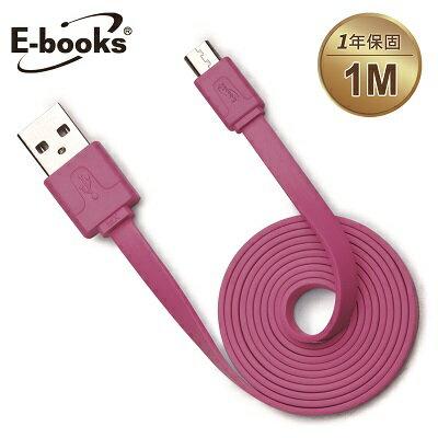 【文具通】E-books X10 Micro USB 彩色充電傳輸扁線1m桃 E-IPD061PK