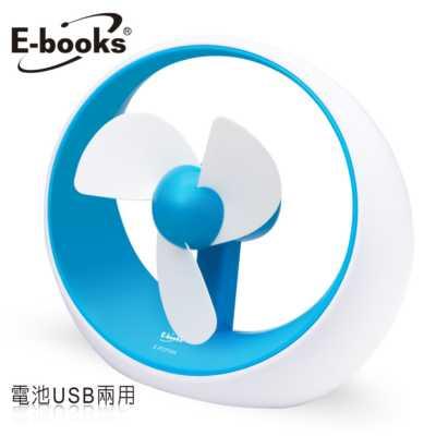 【文具通】E-books K10 USB兩用安全風扇藍 E-PCF094BL