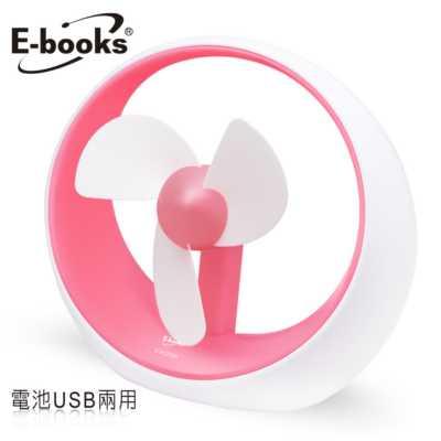 【文具通】E-books K10 USB兩用安全風扇粉 E-PCF094PK