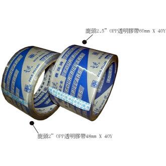 【文具通】四維 鹿頭 OPP透明膠帶 60mm x40 E1030010