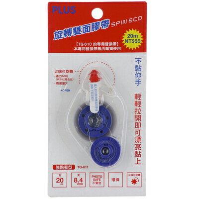 【文具通】PLUS 普樂士 TG-611 旋轉雙面膠帶替帶 8.4mm E1030384