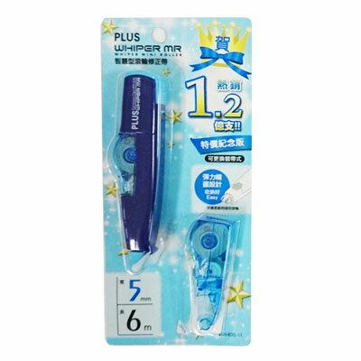 【文具通】【限量商品】PLUS 普樂士 Q凍滾輪修正帶+內帶635-11 5mm藍 E1140562