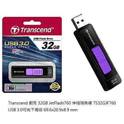 【文具通】創見32G伸縮3.0隨身碟黑紫TS32GJF760 E1190045