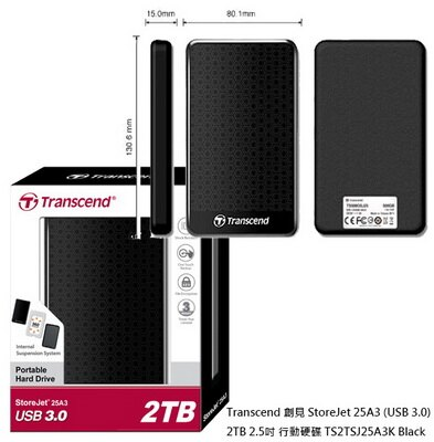 【文具通】創見2.5吋2TB防震碟黑TS2TSJ25A3K E1190053