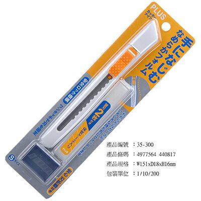 【文具通】PLUS 35-300美工刀(白)附2刀片 E2020107