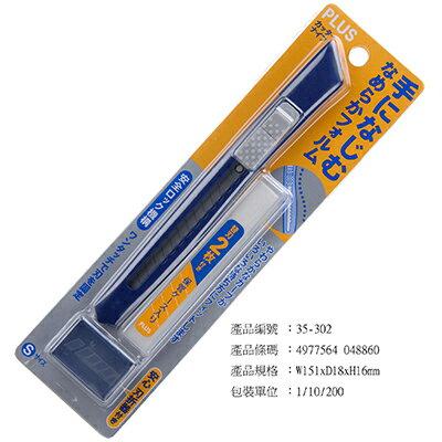 【文具通】PLUS 35-302美工刀(藍)附2刀片 E2020108