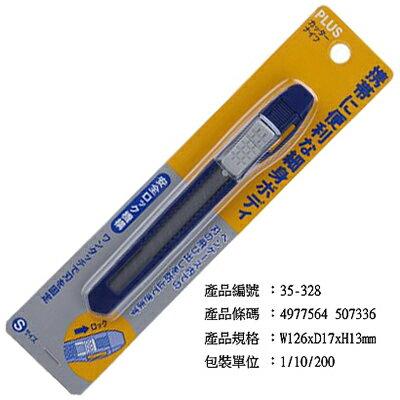 【文具通】PLUS 35-328美工刀(藍)CU-003 E2020115