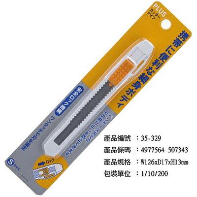 【文具通】PLUS 35-329美工刀(白)CU-003 E2020116