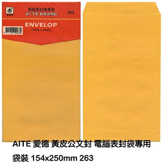 【文具通】AITE 愛德 黃皮公文袋 A263 袋裝電腦表封袋154x250mm E7050062