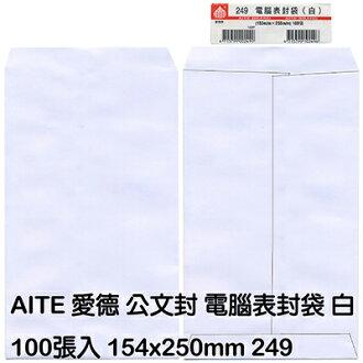 【文具通】AITE 愛德牌 商德 電腦表封袋 公文袋/公文信封 249 約154x250mm 白 100入 E7050081