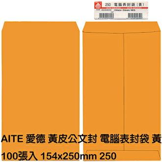 【文具通】AITE 愛德牌 商德 電腦表封袋 公文袋/公文信封 250 約154x250mm 黃 100入 E7050082